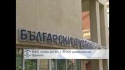 БФС глоби ЦСКА с 30 000 франка