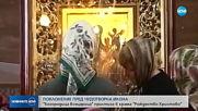 Копие на чудотворна икона пристига в София