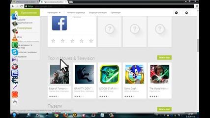 как да изтеглим приложения от Google Play на компютъра