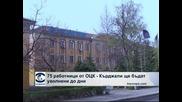 Уволняват 75 работници от ОЦК - Кърджали, остават само 10 души администрация