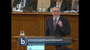Бтв Новините Бойко Борисов към Предшествениците Върнете Парите за Бсп и Дпс