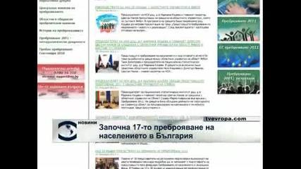 В полунощ започна 17-ото преброяване на населението в България