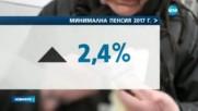 Ще се вдигнат ли минималните пенсии догодина