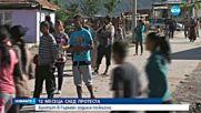 Една година след размириците - нов протест в Гърмен