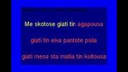 Dionisiou Stratos - Me Skotose Giati Tin Agapousa (karaoke version)