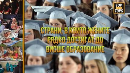 Страни, в които жените рядко достигат до висше образование