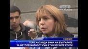 Герб вменява на българите нетолерантност към етносите