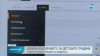 Излиза отложеното класиране за детските градини и ясли в София