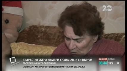 Възрастна жена намери и върна 17 000 лева - Здравей, България (21.10.2014)