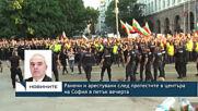 Ранени и арестувани след протестите в центъра на София в петък вечерта