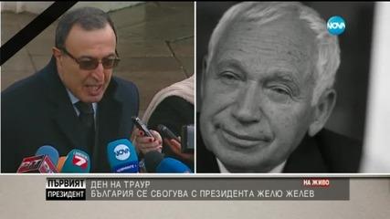 Петър Стоянов: Желю Желев завинаги ще остане в историята