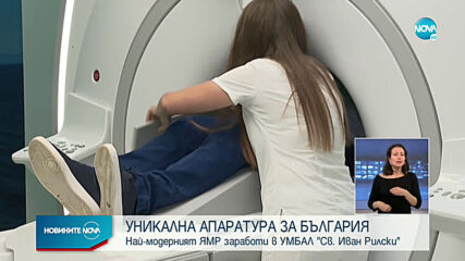 Заработи най-модерният и високотехнологичен ЯМР в България