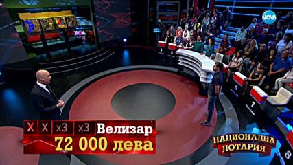 Национална лотария (28.09.2019)