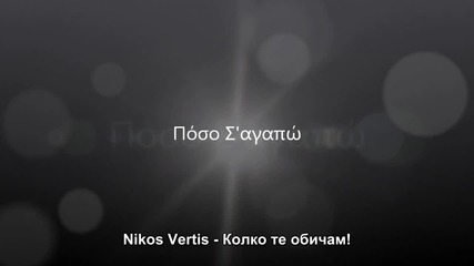 ( Превод ) Nikos Vertis - Poso Sagapo