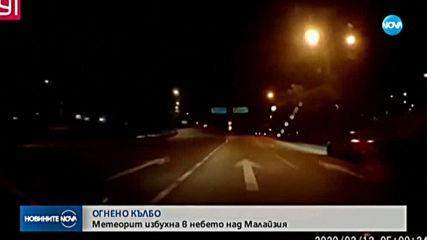 Метеорит избухна в небето над Малайзия