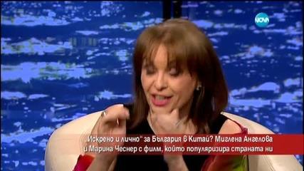 """""""Искрено и лично"""" за България в Китай"""