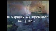 Моето Сърце Ще Продължи Да Тупти