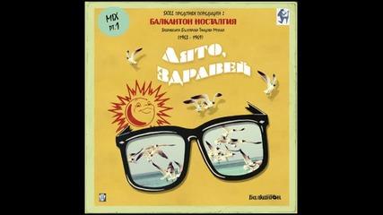 Dj Skill - 2013 - Balkanton Nostalgia (1962-1979) Mix 02