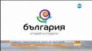 Новото туристическо лого на България – критики и коментари