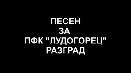 Песен за Пфк ,,лудогорец,, гр Разград