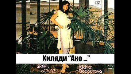 Кичка Бодурова - Хиляди Ако ... / Thousand Ifs