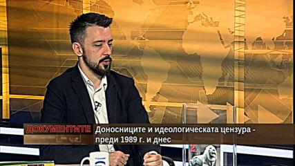 """""""Документите"""" с Антон Тодоров - 06.03.2021 (част 2)"""