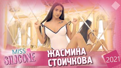 ЖАСМИНА СТОИЧКОВА - МИС СИЛИКОН 2021