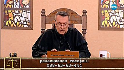 Съдебен спор - Епизод 631 - Ударих дъщеря си (09.06.2019)