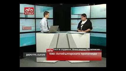 Антибългарската пропаганда