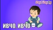 Ивчо, Ивчо - детска песничка (бг аудио) HD