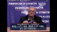 Професор Вучков - Да Ви ...