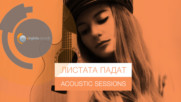 Михаела Маринова - Листата падат (Acoustic Version)