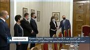 """Румен Радев: Надявам се, че БСП ще опитат да съставят """"кабинет на демократичната алтернатива"""""""