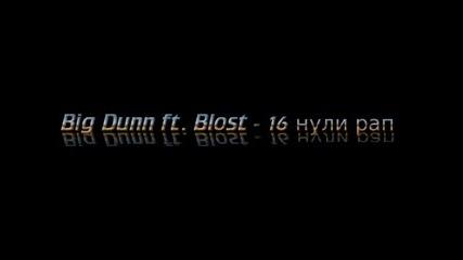 Big Dunn ft. Blost - 16 нули рап