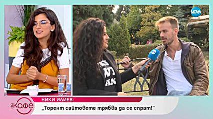 Ники Илиев: Аз открих, че когато работя се чувствам най - добре - На кафе (15.10.2018)