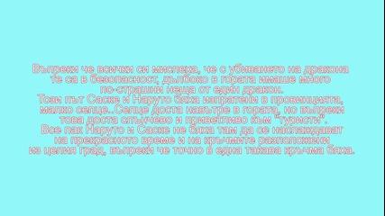 Средновековни приключения (naruto fik) Глава 3 Част 4