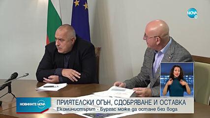 Министър Димитров: Задава се сериозна водна криза