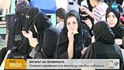 Отмениха задължението на жените в Саудитска Арабия да покриват главите си