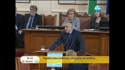 Бойко Борисов подаде оставка!!! Боже,пази България!!!