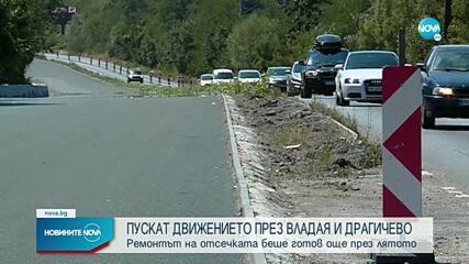 Пускат движението през Владая и Драгичево