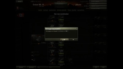 world of tanks епизод 2
