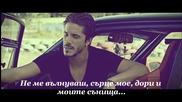 Премиера! Nikos Oikonomopoulos - Se Lupamai( New Official Video H D )превод