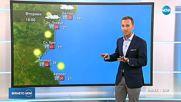 Прогноза за времето (07.08.2018 - обедна емисия)