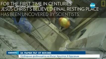 Отвориха гроба на Исус Христос в Йерусалим