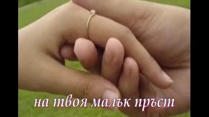 Пръстен - Веселин Ханчев