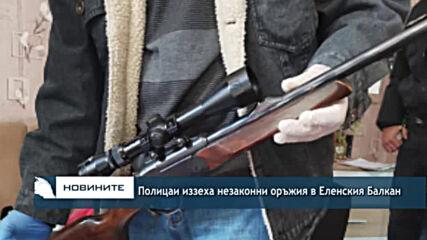 Полицаи иззеха незаконни оръжия в Еленския Балкан