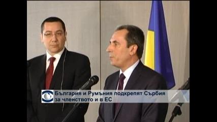България и Румъния подкрепят Сърбия за членството й в ЕС