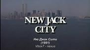 Ню Джак Сити (1991) - Част 1