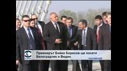 Премиерът Бойко Борисов ще посети Белоградчик и Видин