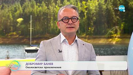 """""""На кафе"""" с Добромир Банев (19.10.2020)"""